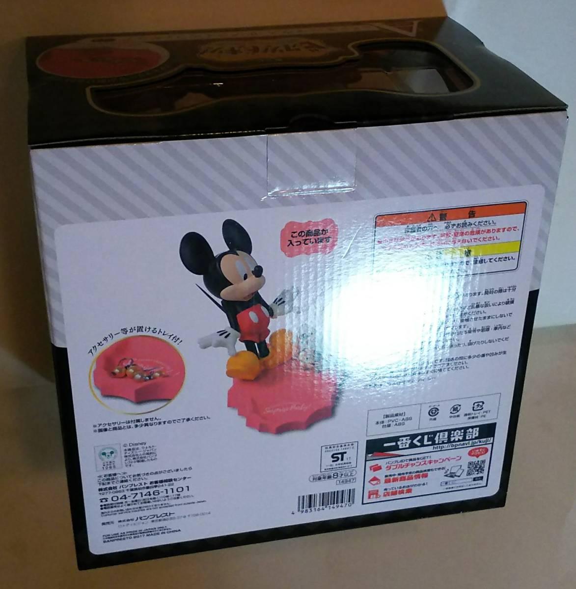 一番くじ ディズニー キャラクターズ サプライズパーティ A賞 ミッキーマウス フィギュア +F賞 デザートカップ +未使用ダブルチャンス券2枚_画像7