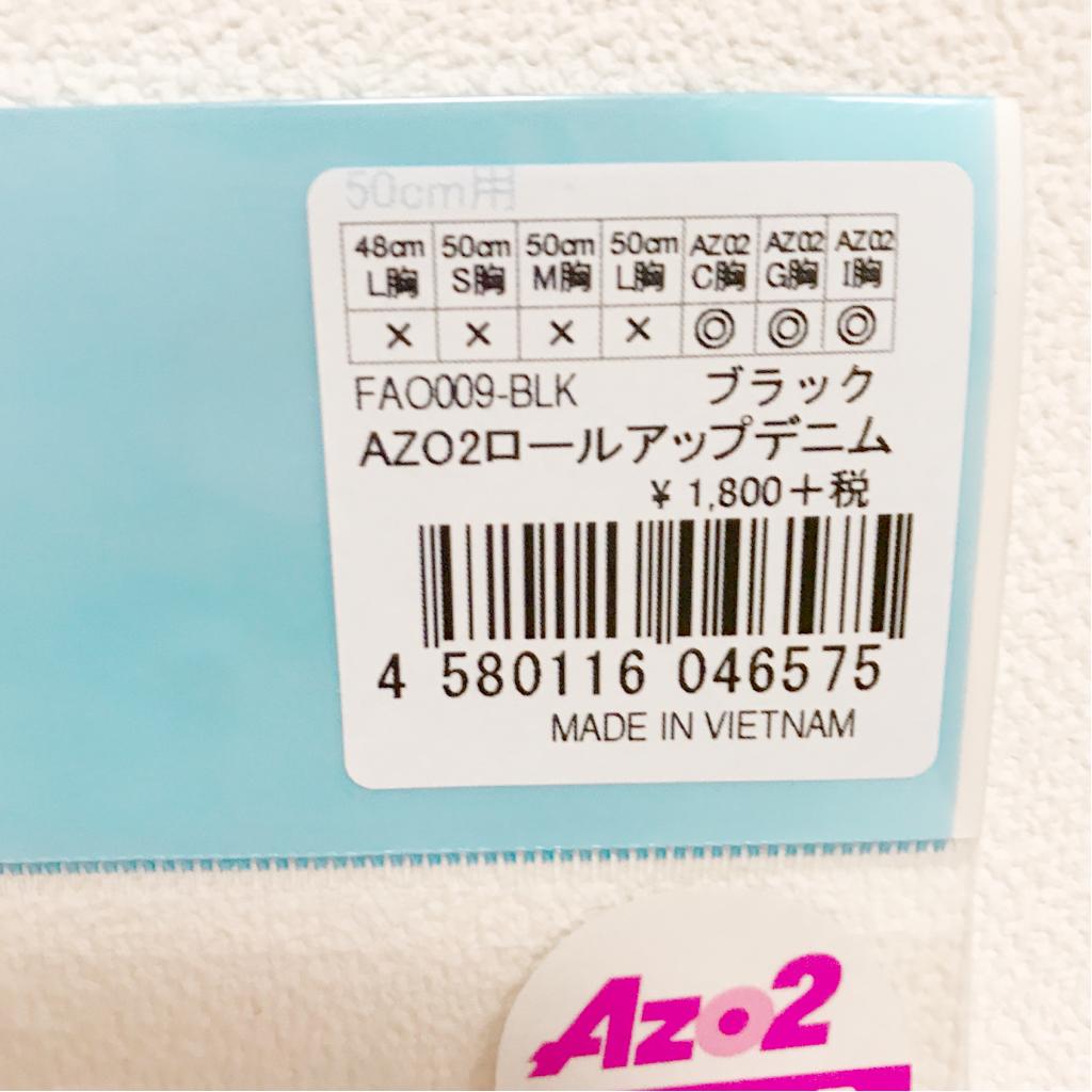 アゾン 2 ロールアップデニム ブラック 未開封 美品 AZON vmf50 angel philia pinkdrops ドール カスタム_画像2