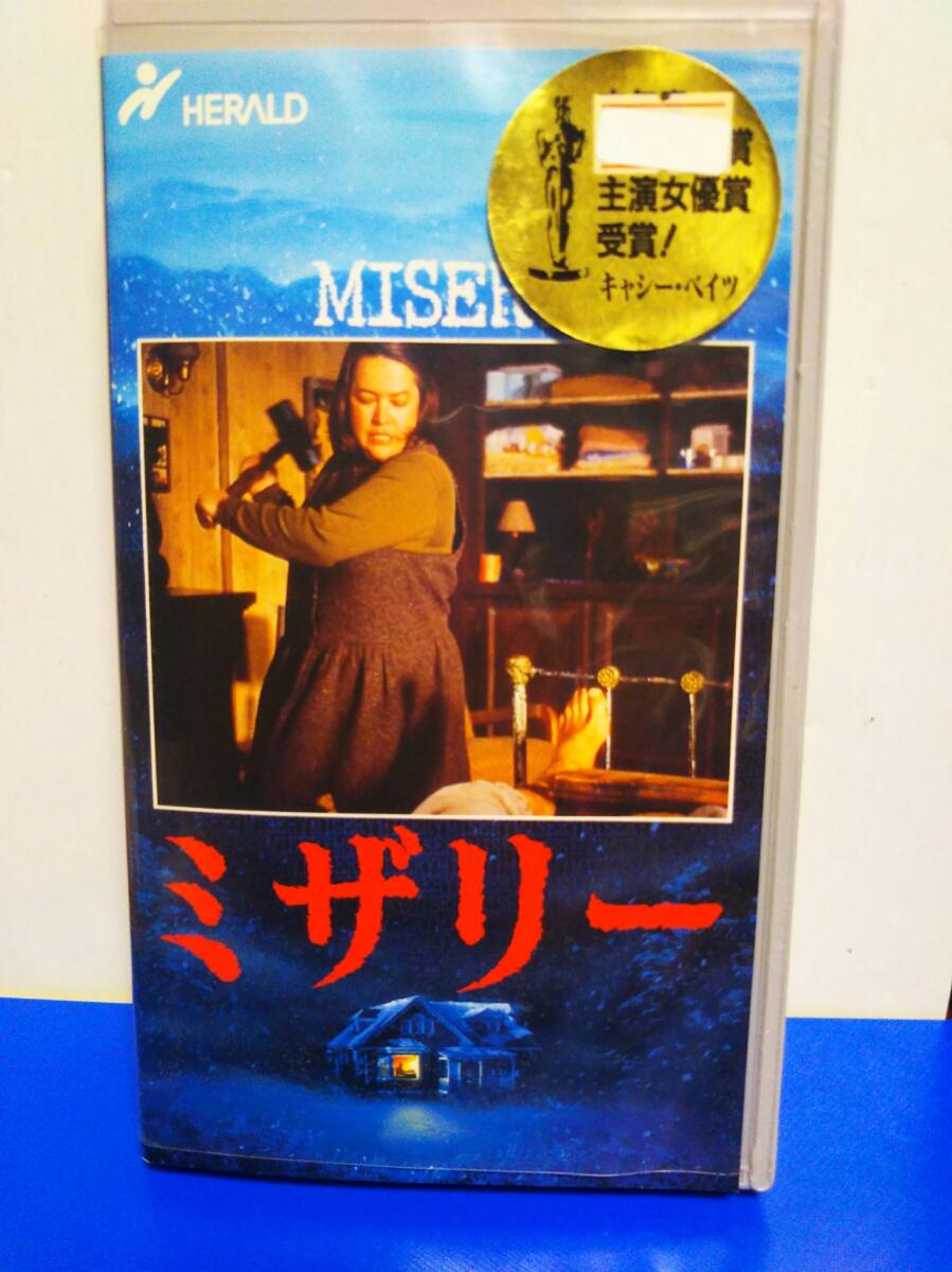 VHSビデオテープ ミザリー キャシー・ベイツ ジェームズ・カーン _画像1