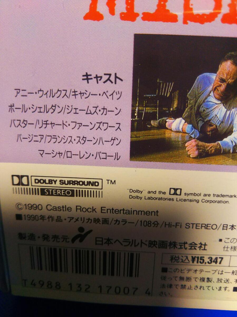 VHSビデオテープ ミザリー キャシー・ベイツ ジェームズ・カーン _画像4
