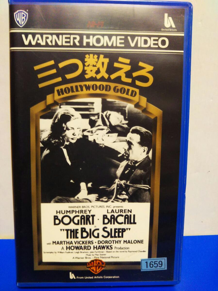 VHSビデオテープ 三つ数えろ(私立探偵フィリップ・マーロウ物) ハンフリー・ボガート ローレン・バコール 美品 レアレトロ_画像1