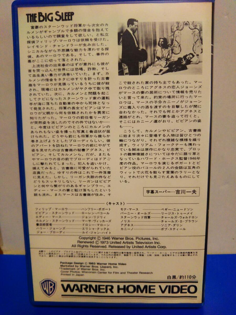 VHSビデオテープ 三つ数えろ(私立探偵フィリップ・マーロウ物) ハンフリー・ボガート ローレン・バコール 美品 レアレトロ_画像3