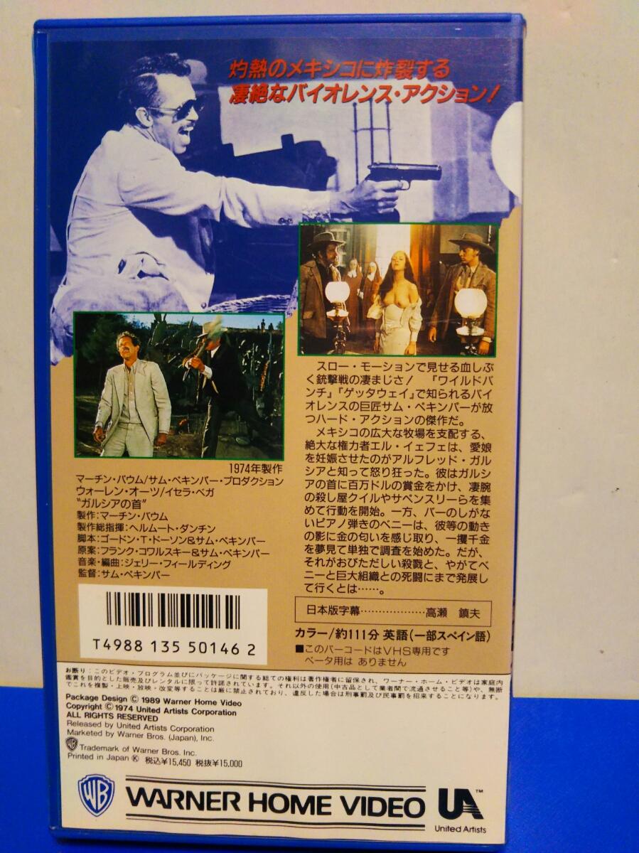 VHSビデオテープ ガルシアの首 マーチン・バウムサム・ペキンパー監督 超激美品 レアレトロ 綺麗に再生 コレクターズアイテム_画像2