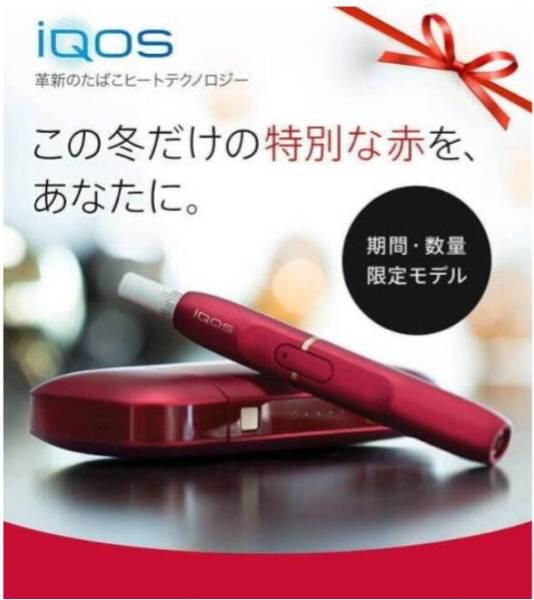 1円~ IQOS 本体 赤 ボルトーレッド ヨーロッパ限定 LIMITED EDITION 2.4PLUS使用可能 プレミア