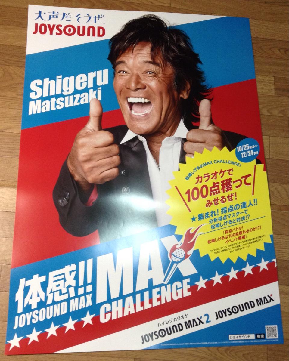 松崎しげる B2 ポスター 2枚セット 送料305円