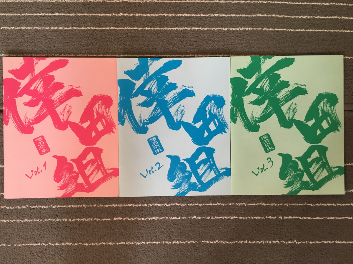 倖田來未 オフィシャルファンクラブ会報 倖田組 vol.1 vol.2 vol.3 3枚セット 美品 入手困難 激レア