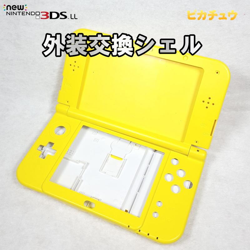 880【外装交換】任天堂 New 3DS LL専用 交換シェルケース(ピカチュウ イエロー)_画像2