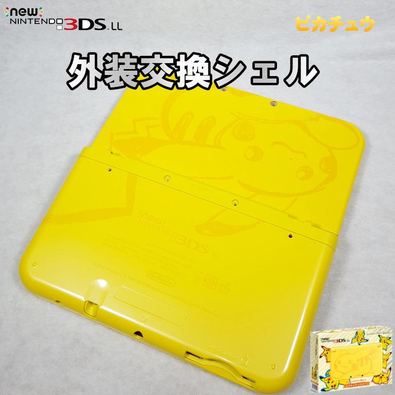 880【外装交換】任天堂 New 3DS LL専用 交換シェルケース(ピカチュウ イエロー)_画像1