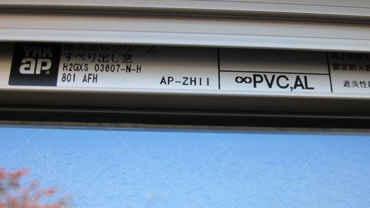 YKKAP製防火窓G アルミ複層すべり出し窓 オペレーターハンドル未使用品_商品証明番号
