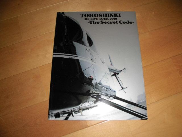 東方神起//2009//The Secret Code ツアーパンフレット//TOHOSHINKI