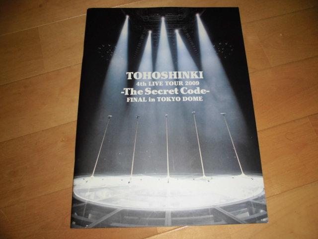 東方神起//2009//The Secret Code ツアーパンフレット//TOHOSHINKI/FINAL in TOKYO DOME//東京ドーム