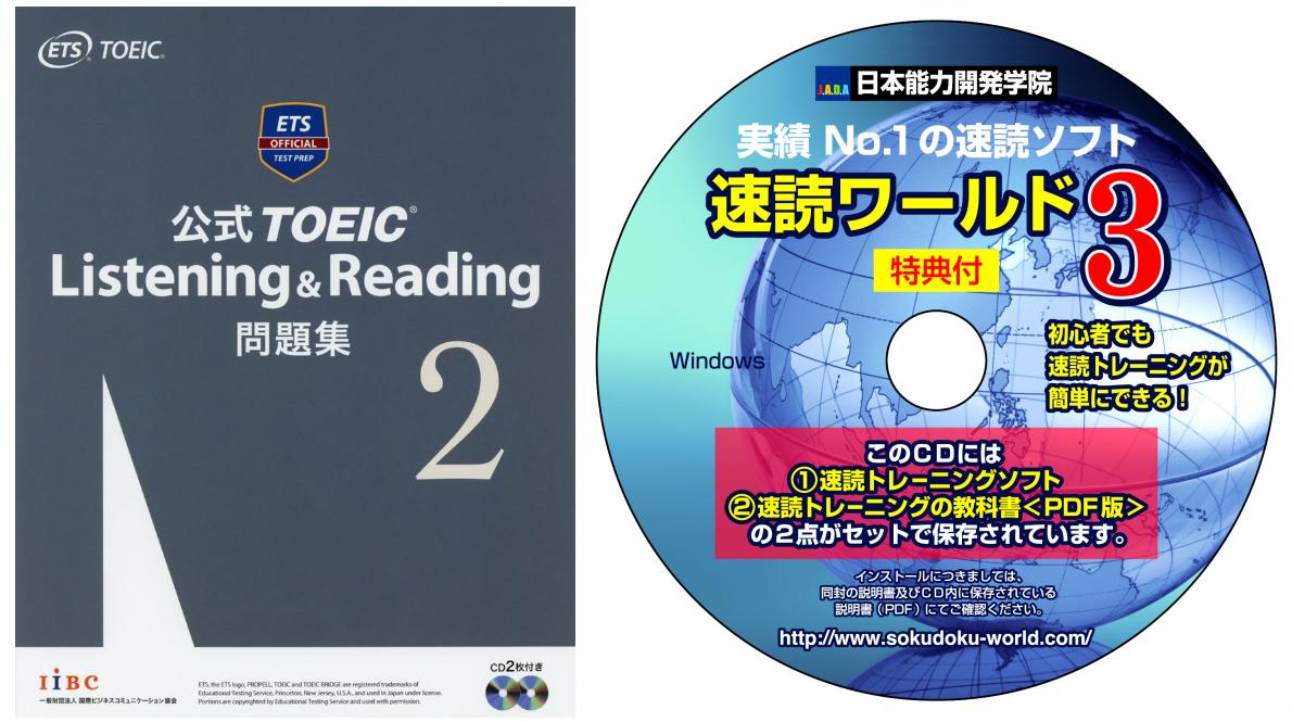 公式TOEIC Listening & Reading 問題集2 大型本 +速読術 トレーニング ソフト 速読ワールド3 完全版 初級~上級編_画像1
