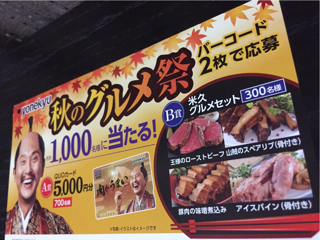 懸賞応募◎米久 バーコード6枚(3口)♪QUOカード5千円、お肉グルメ♪送料無料