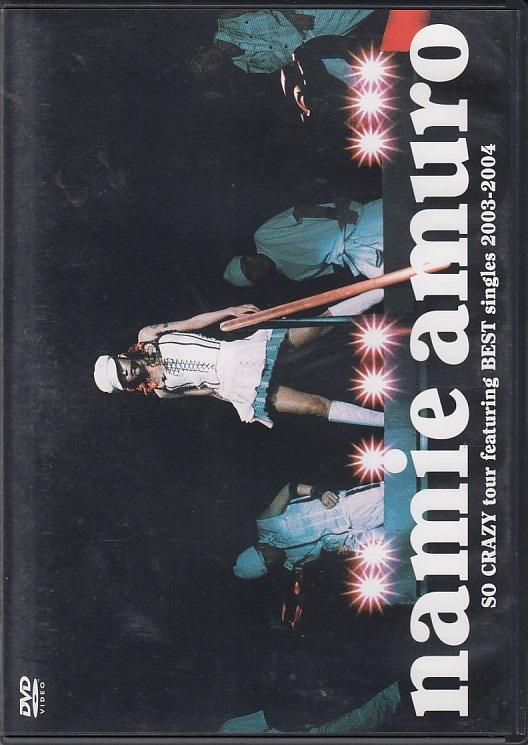 【07467】□安室奈美恵/namie amuro SO CRAZY tour featuring BEST singles 2003ー2004/【セル版】