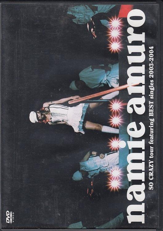 【07466】□安室奈美恵/namie amuro SO CRAZY tour featuring BEST singles 2003ー2004/【セル版】