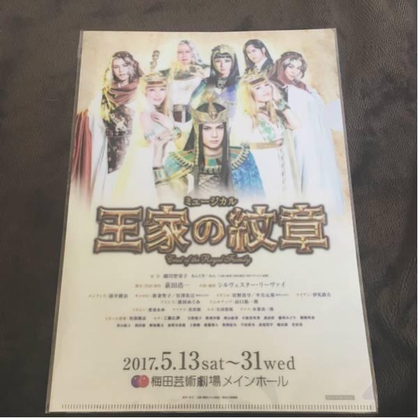 【送料無料】宮澤佐江 浦井健治 王家の紋章 クリアファイル 新品