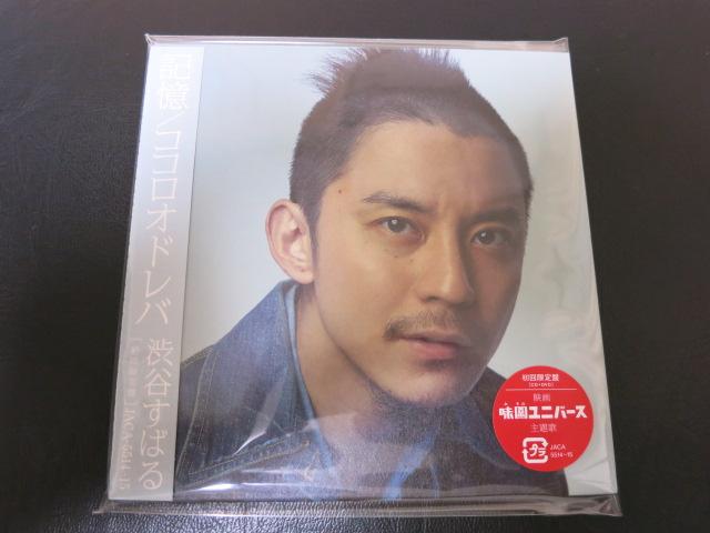 記憶 ココロオドレバ 初回限定盤 CD+DVD 渋谷すばる / 新品未開封