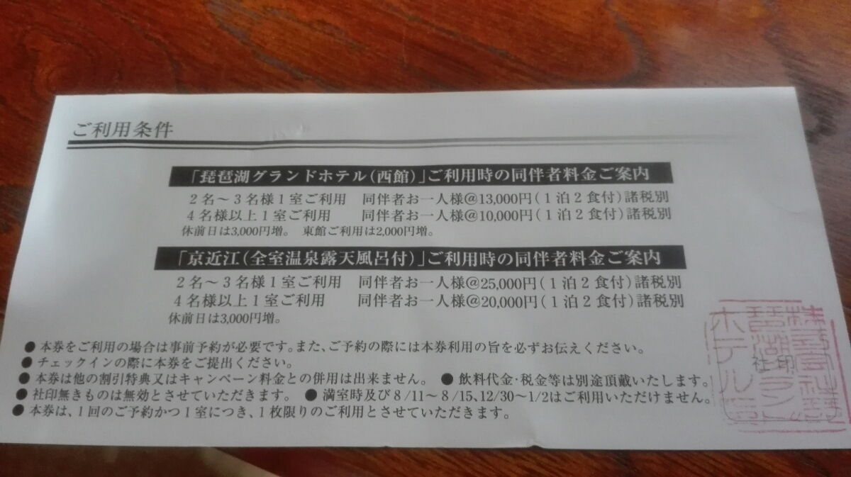 琵琶湖グランドホテル 京近江 宿泊ご招待券 1名様 平成30年9月30日まで_画像2