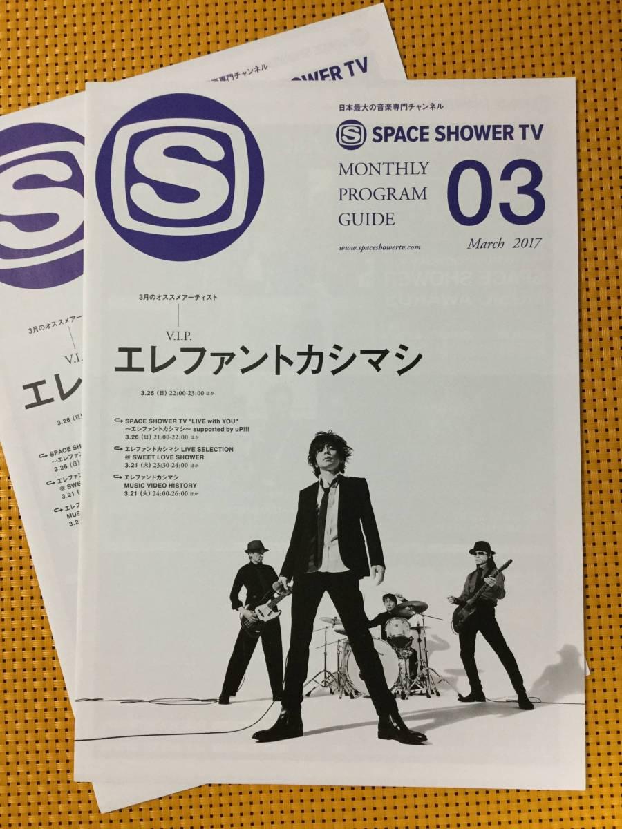 SPACE SHOWER TV 2017/03 エレファントカシマシ リーフレット2枚セット