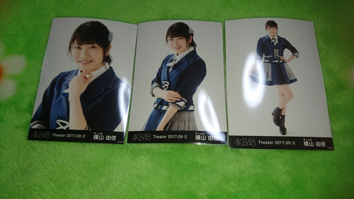 AKB48 Theater 2017.09 ② 月別 横山由依 生写真 3種コンプ