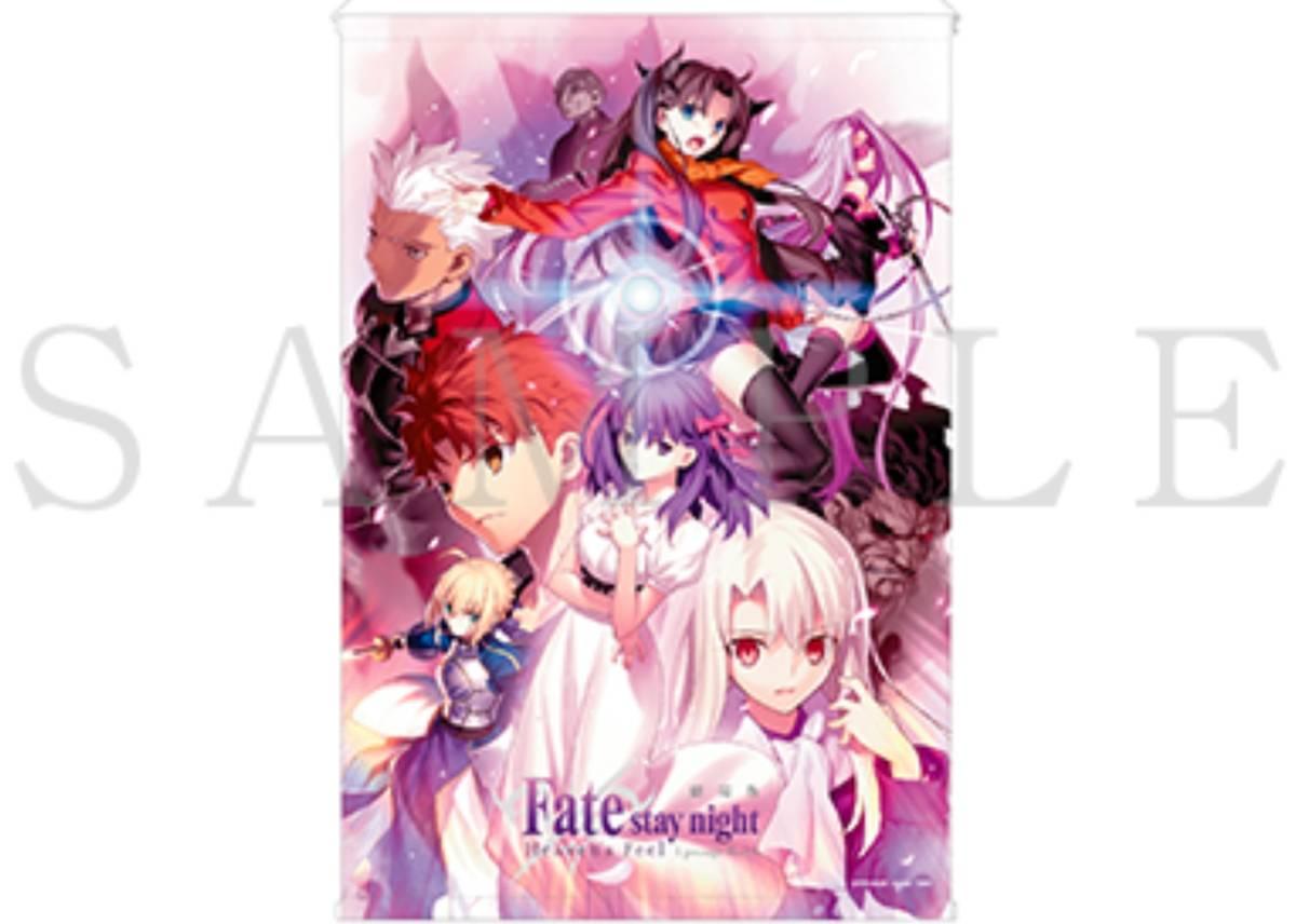 劇場版 Fate/stay night Heaven's Feel B2 タペストリー HF 間桐桜② グッズの画像
