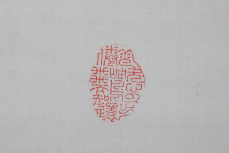 K37◇掛軸 高野山第388世座主《泉智等(物外和尚)》画賛 絹本肉筆 真言宗 徳島_画像3