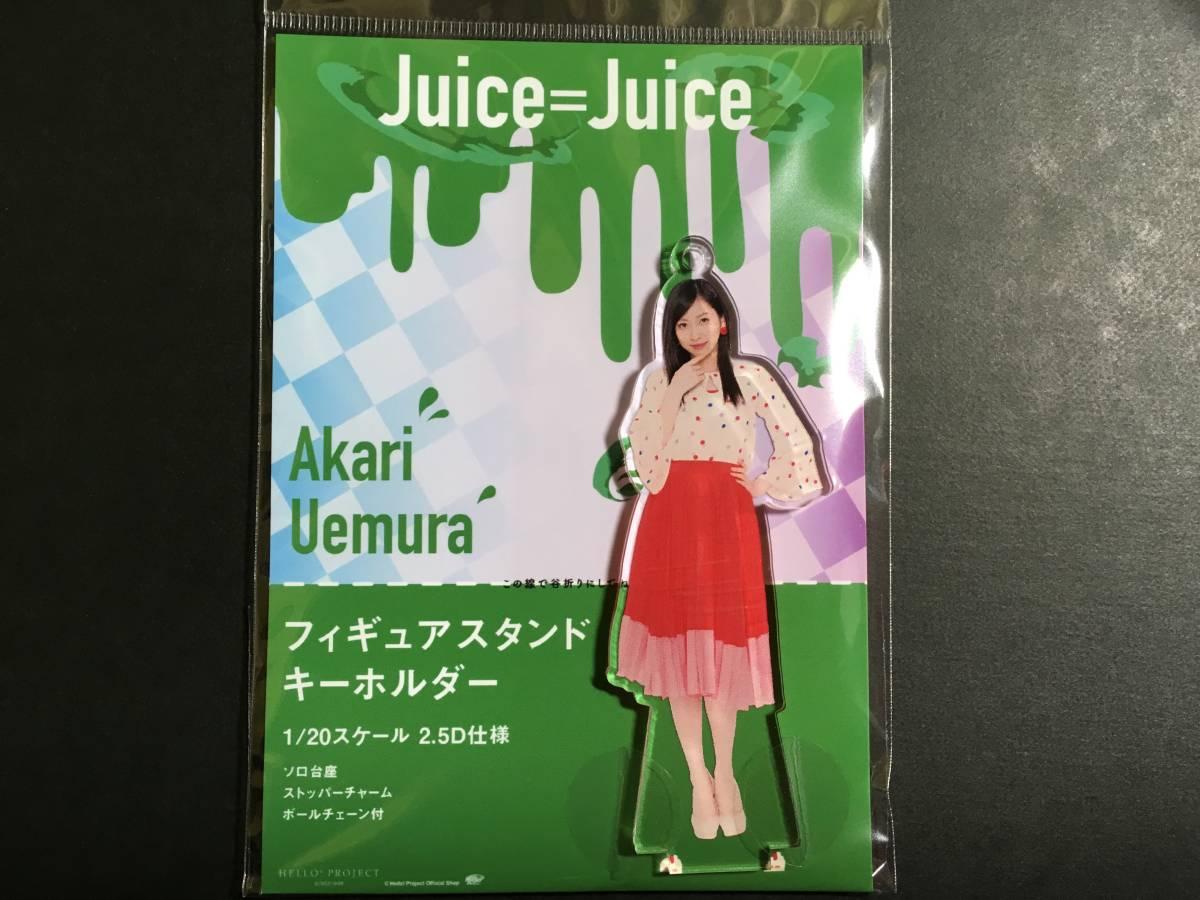 5 【植村あかり】 フィギュア juice=juice ライブグッズの画像