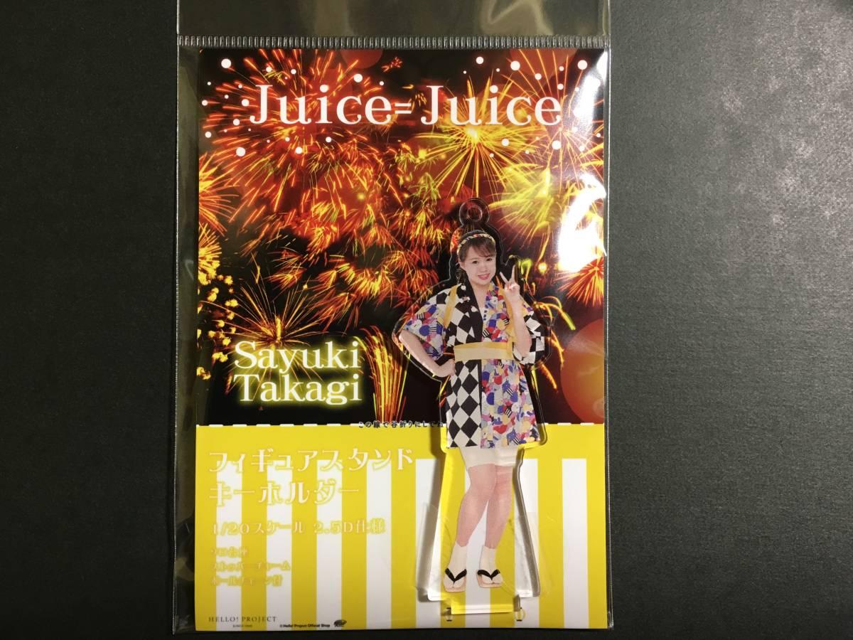 7 【高木紗友希】 フィギュア juice=juice ライブグッズの画像