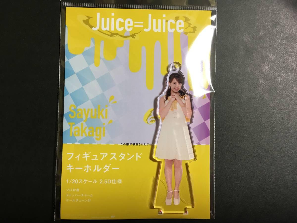 19 高木紗友希 フィギュア juice=juice ライブグッズの画像