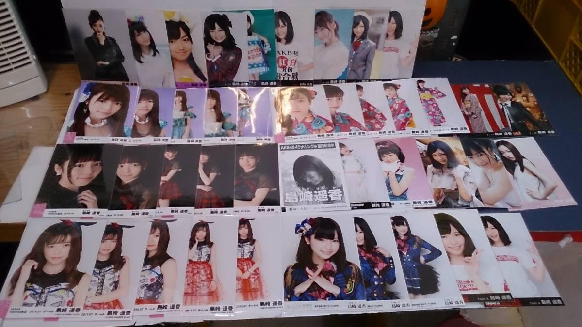 AKB48 卒業生 島崎遥香 生写真 まとめ 40枚以上 netshop コンプ