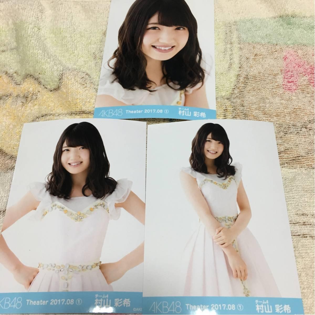 AKB48 月別生写真 8月① 3種コンプ 村山彩希 ライブ・総選挙グッズの画像