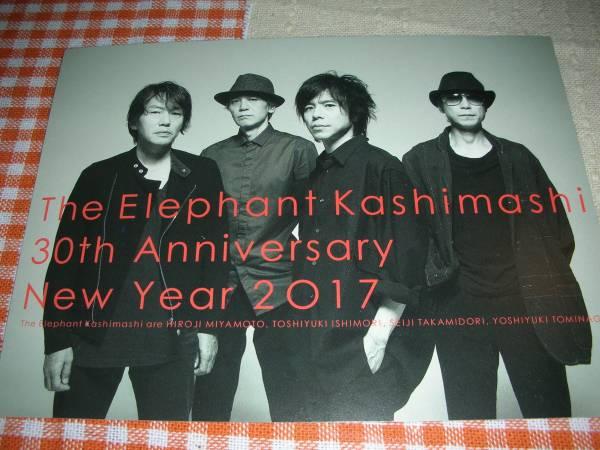 エレファントカシマシ 2016年 2017年 年賀状 2枚セット ライブグッズの画像