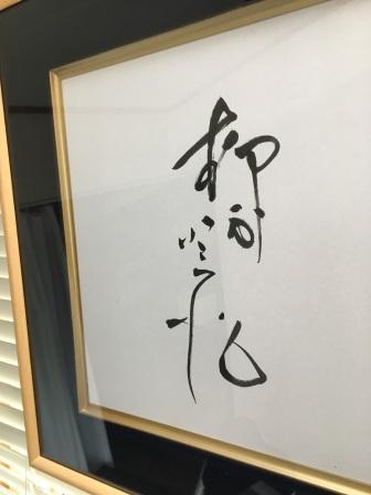 送料無料 人間国宝 落語 柳家小三治 直筆サイン 額装済