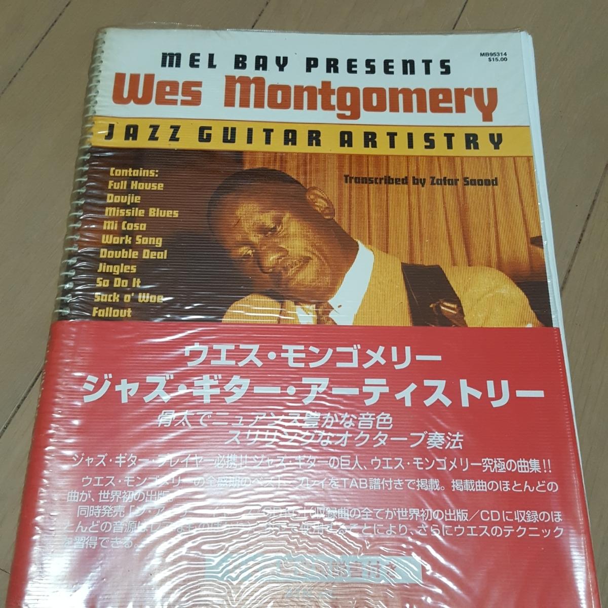ウエス・モンゴメリー ギタースコア ジャズ・ギター アーティストリー 日本語翻訳解説書付 JAZZ・GUITAR_画像1