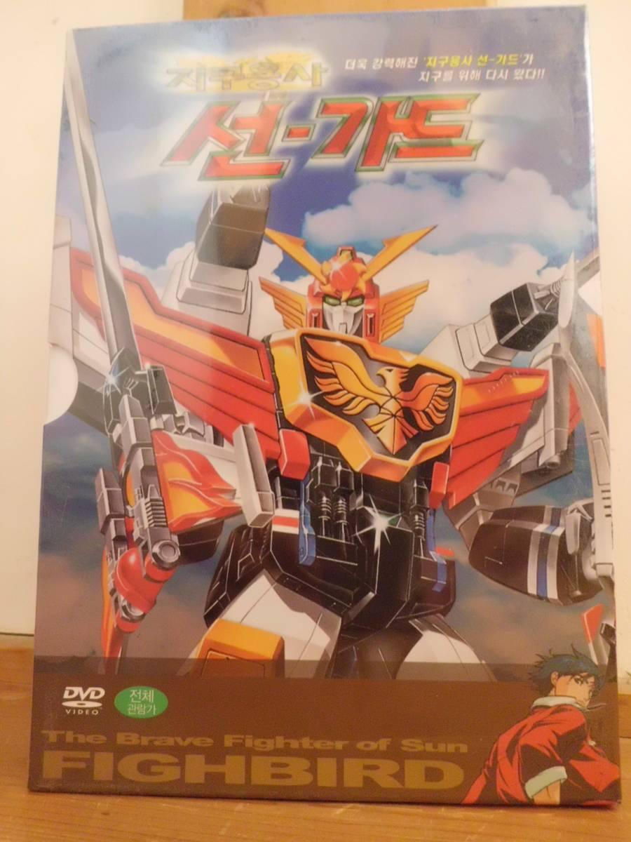 太陽の勇者ファイバード DVD 3ディスク 海外版 The Brave Fighter of Sun Fighbird デビルストーンの謎 ブラッククリスマス _画像1