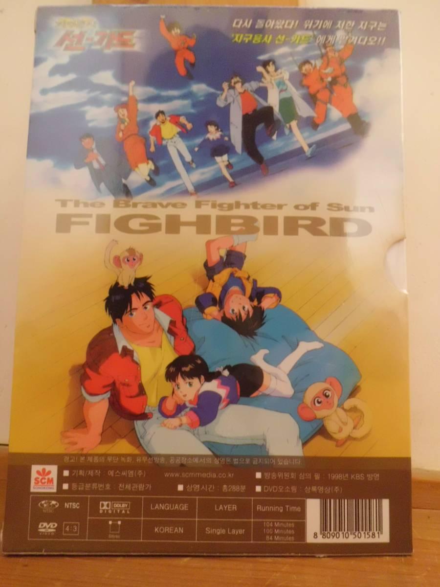 太陽の勇者ファイバード DVD 3ディスク 海外版 The Brave Fighter of Sun Fighbird デビルストーンの謎 ブラッククリスマス _画像2
