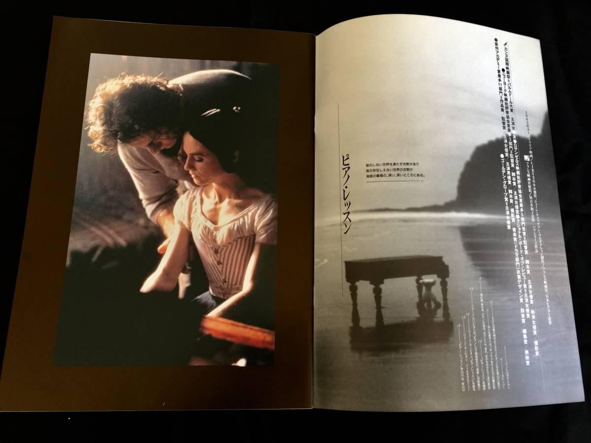 【ピアノ・レッスン】】映画パンフ_画像3
