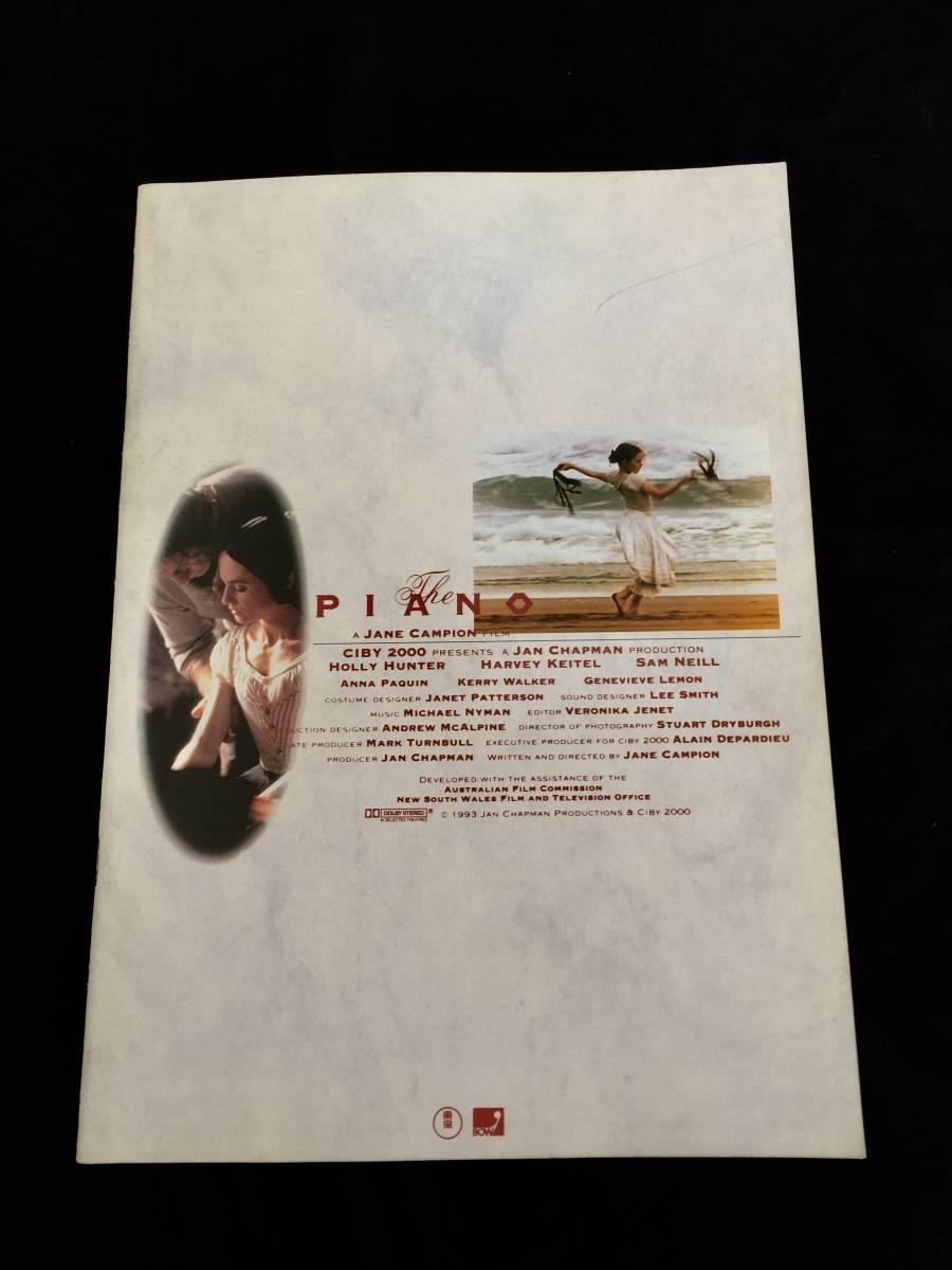 【ピアノ・レッスン】】映画パンフ_画像2