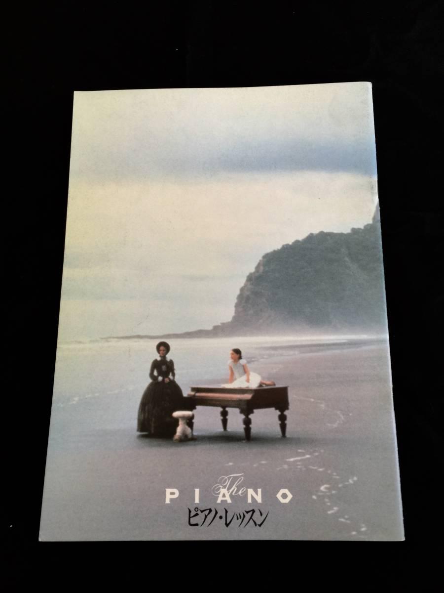 【ピアノ・レッスン】】映画パンフ_画像1