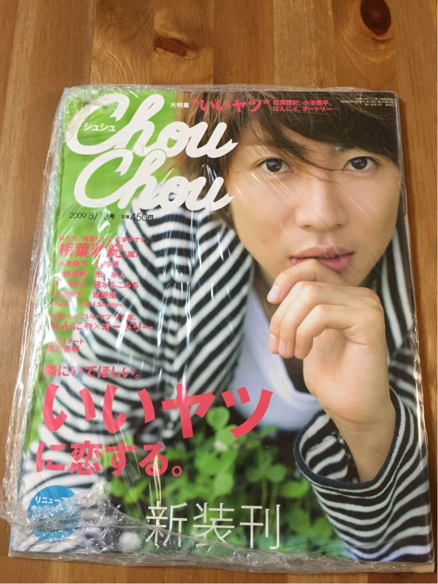 【新品未開封】嵐 相葉雅紀 ChouChou シュシュ 2009/8/13号 送料無料