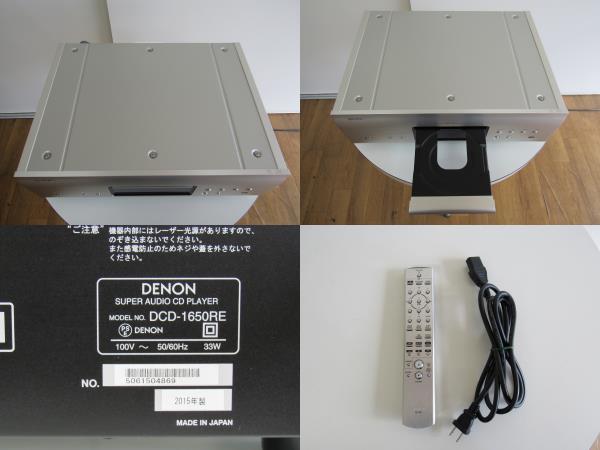 DENON デノン DCD-1650RE CD/SACDプレーヤー 美品_画像3