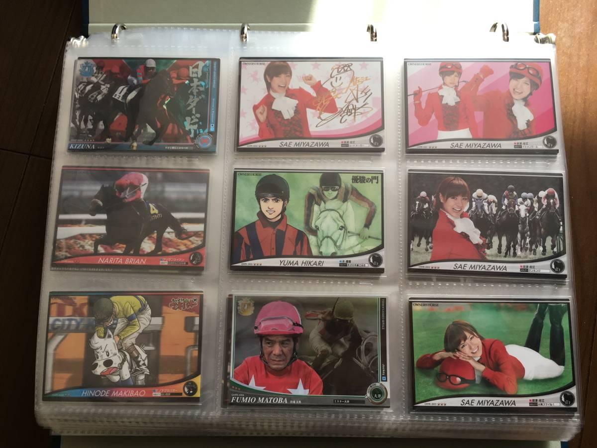 オーナーズホース カード 428枚セット プロモ マキバオー キラ 多数 非売品 蹄鉄ポイント キズナ 有