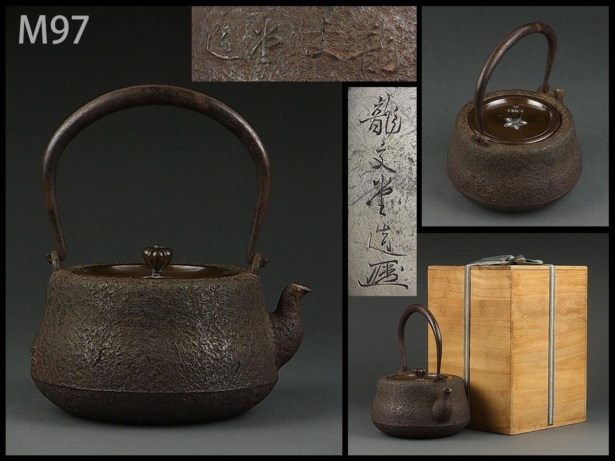 M97☆時代煎茶道具 龍文堂名人安之介製 銀象嵌蓋白肌達磨形鉄瓶 箱付/急須鐵壺