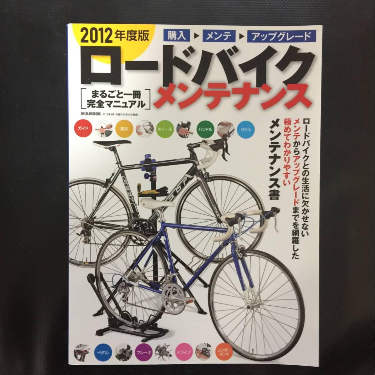 【程度良好 書籍】ロードバイク メンテナンス[まるごと一冊完全マニュアル]_画像1
