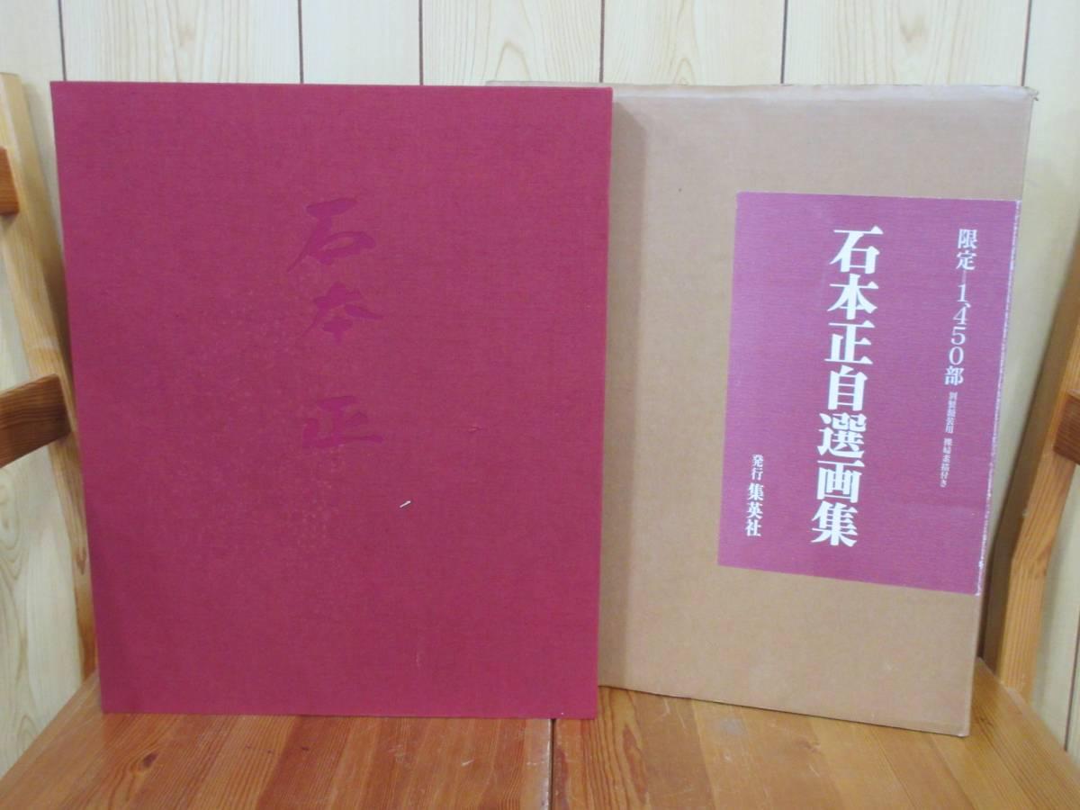 8610 限定版石本正自選画集 裸婦素描付 集英社 昭和55年