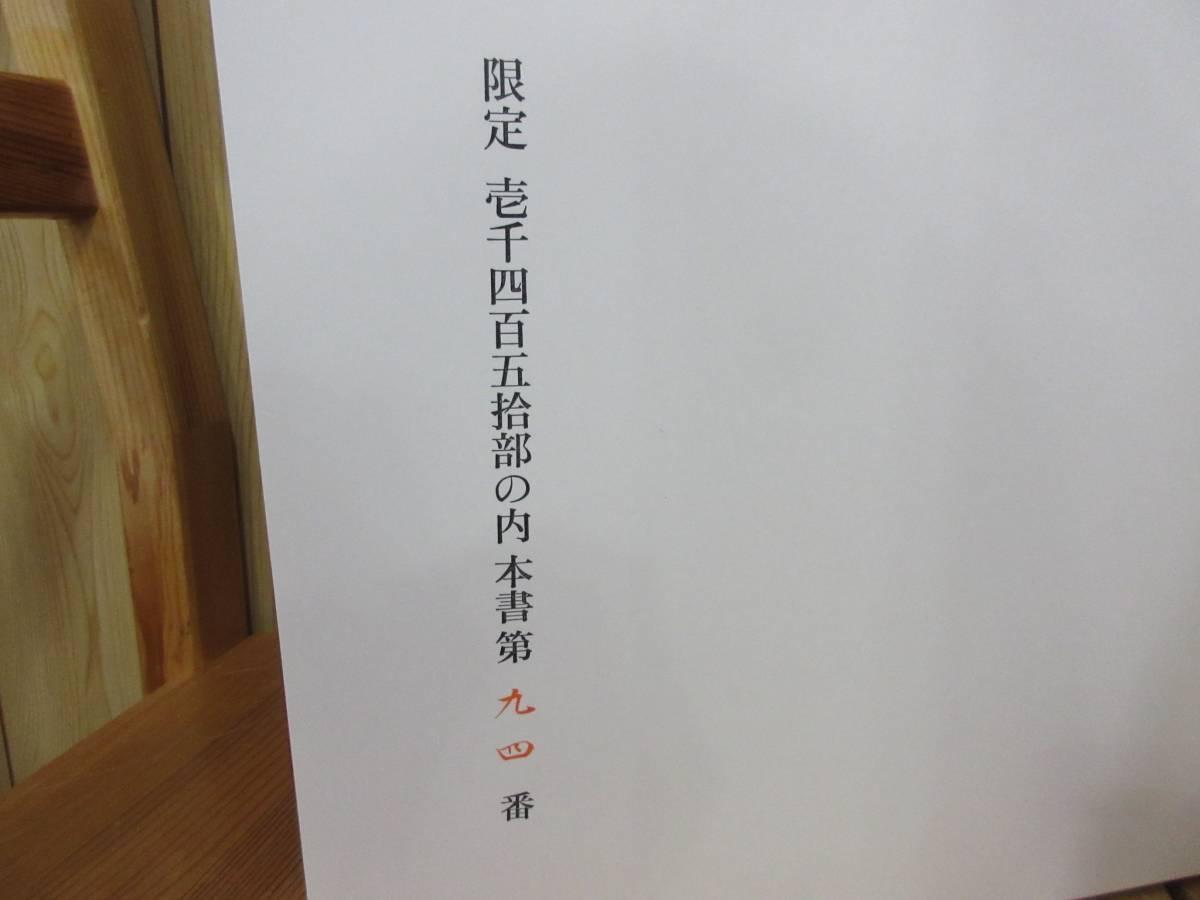8610 限定版石本正自選画集 裸婦素描付 集英社 昭和55年_画像3