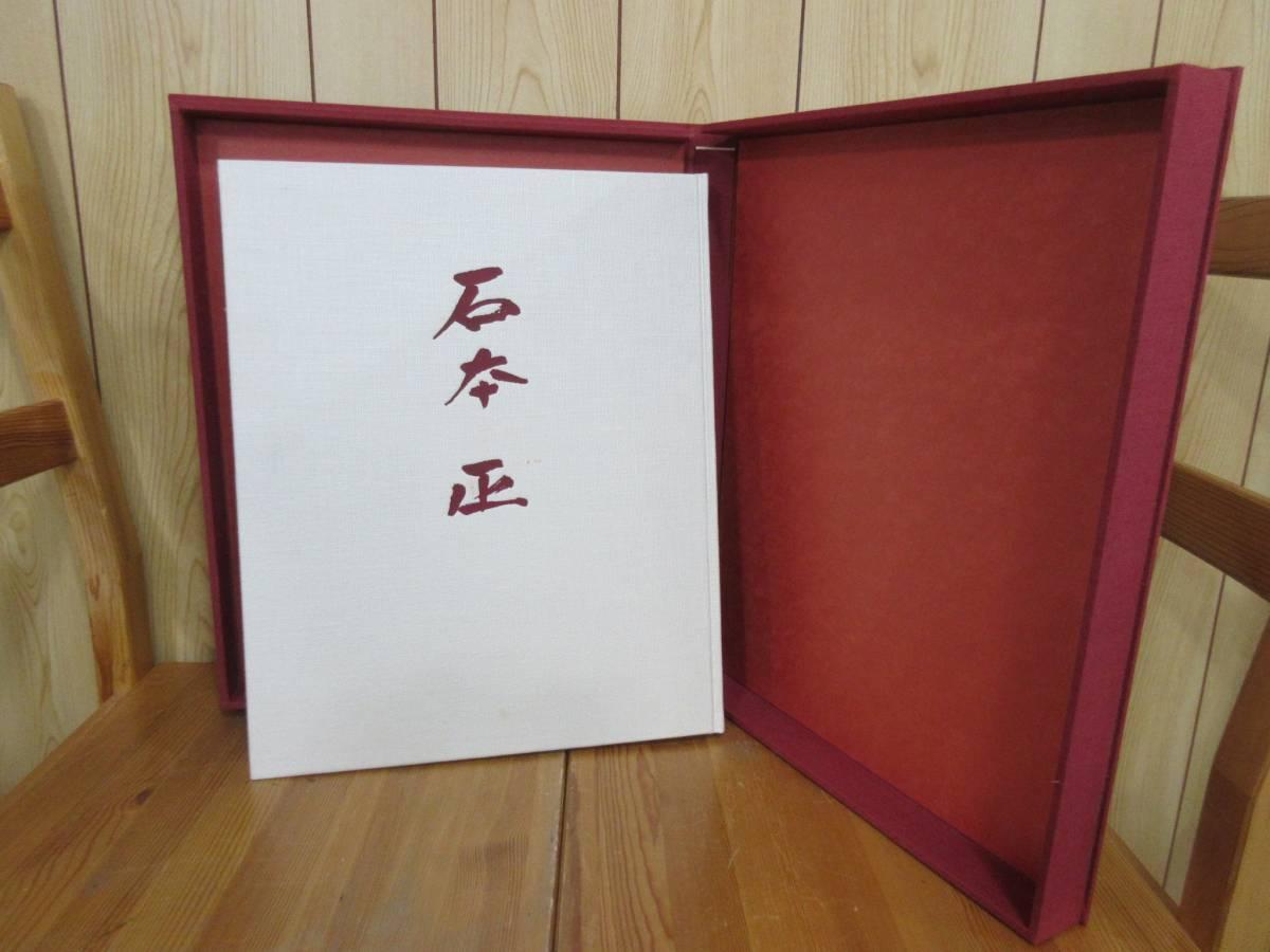 8610 限定版石本正自選画集 裸婦素描付 集英社 昭和55年_画像2