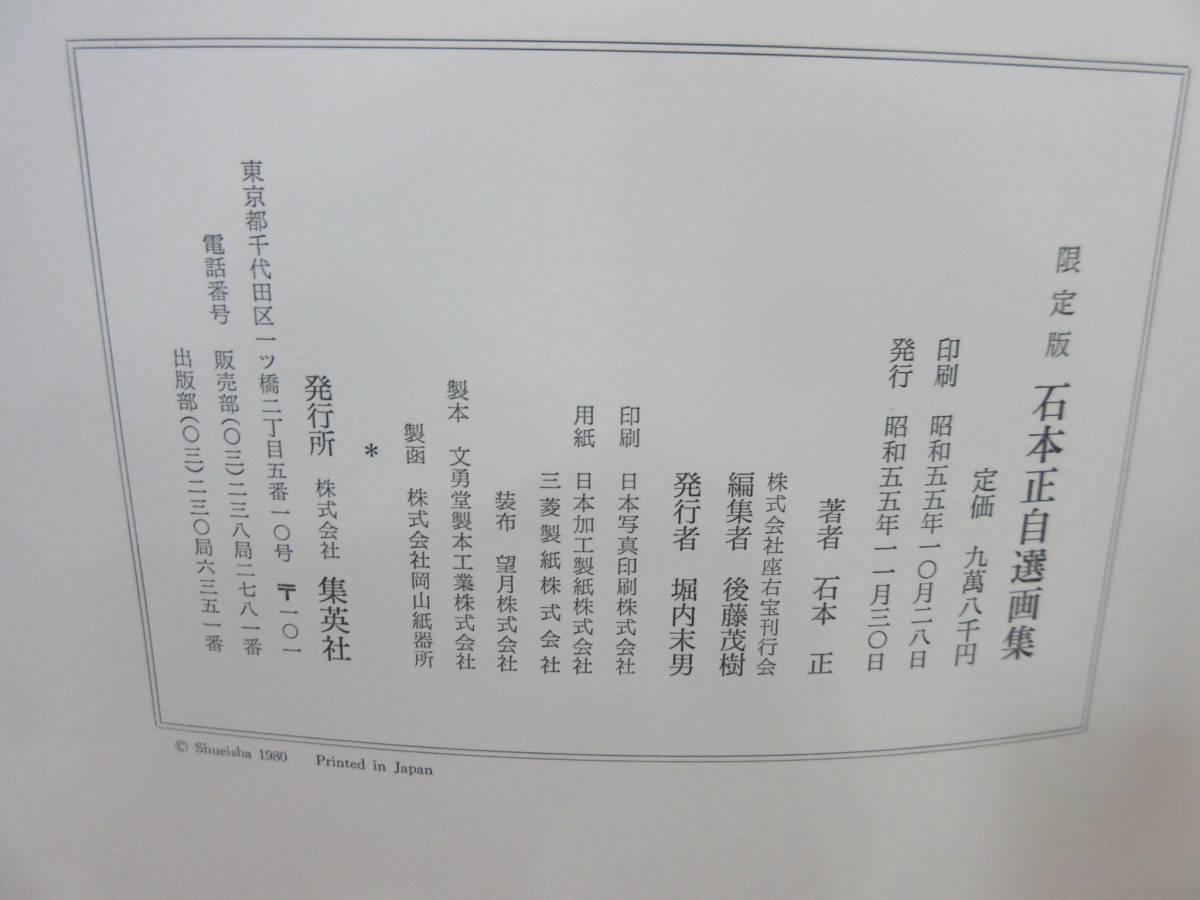 8610 限定版石本正自選画集 裸婦素描付 集英社 昭和55年_画像5