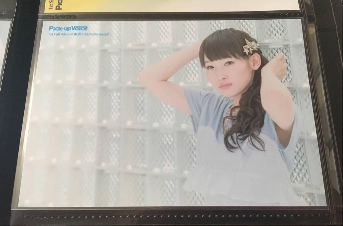 南條愛乃 Pick-up Voice 2015年9月号 vol.93 ゲーマーズ 特典 ブロマイド 生写真