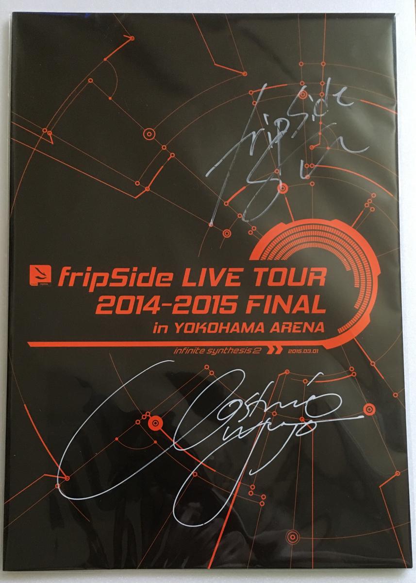 fripSide LIVE TOUR 2014-2015 FINAL in YOKOHAMA ARENA スペシャルシート特典 直筆サイン入りパンフレット 南條愛乃 八木沼悟志